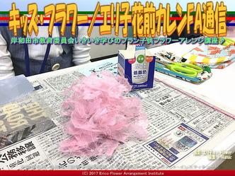キッズ・フラワー(9)/エリ子花前カレンFA通信画像01