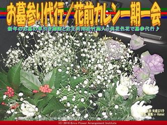 お墓参り代行/花前カレン一期一会画像01
