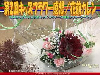第2回キッズフラワー感想/花前カレン画像01