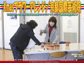 Xmasフラワーアレンジ/京都国際芸術院画像02 ▼画像クリックで640x480pxlsに拡大@エリ子花前カレン