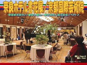 奈良ホテル書花展(8)/京都国際芸術院画像02 ▼画像クリックで640x480pxlsに拡大@エリ子花前カレン