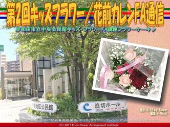 第2回キッズフラワー(2)/花前カレンFA通信画像02