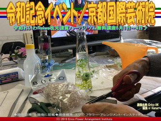 令和記念イベント(5)/京都国際芸術院画像02 ▼画像クリックで640x480pxlsに拡大@エリ子花前カレン