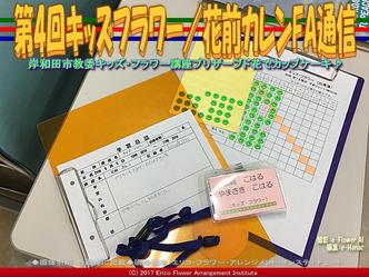 第4回キッズフラワー/花前カレンFA通信画像01