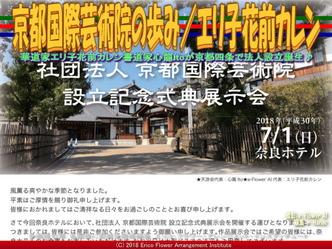 京都国際芸術院の歩み(2)/エリ子花前カレン画像01▼画像クリックで640x480pxlsに拡大@エリ子花前カレン