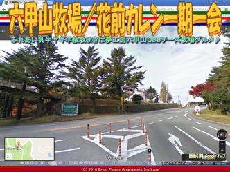 六甲山牧場(5)駐車場/花前カレン画像03