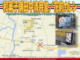 和菓子舗田中清月堂(4)/花前カレン画像03