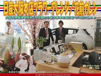 日産大阪本店フラワーアレンジ/花前カレン画像02