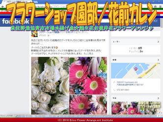フラワーショップ園部/花前カレン画像03