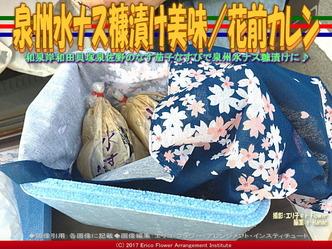 泉州水ナス糠漬け美味(7)/花前カレン画像01