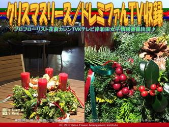クリスマスリース(12)/ドレミファんTV収録画像01 ▼画像クリックで640x480pxlsに拡大@エリ子花前カレン