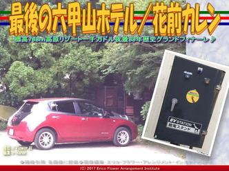 最後の六甲山ホテル(4)/花前カレン画像02 ▼画像クリックで640x480pxlsに拡大@エリ子花前カレン