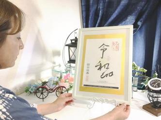 令和の書(2)/京都四条北洞院流画像02 ▼画像クリックで640x480pxlsに拡大@エリ子花前カレン