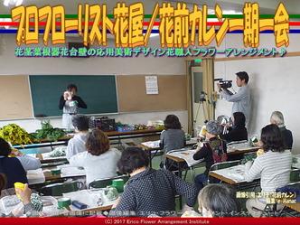 プロフローリスト花屋(4)/花前カレン画像02