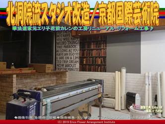 北洞院流スタジオ改造(5)/京都国際芸術院画像01 ▼画像クリックで640x480pxlsに拡大@エリ子花前カレン