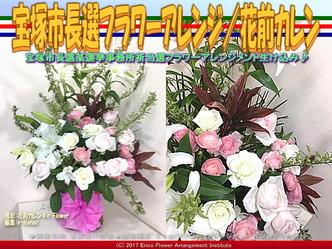 宝塚市長選フラワーアレンジ(2)/花前カレン画像01