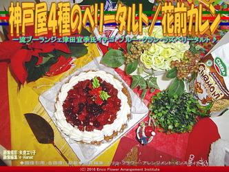 神戸屋4種のベリータルト/花前カレン画像01