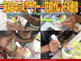 第4回キッズフラワー(8)/花前カレンFA通信画像02