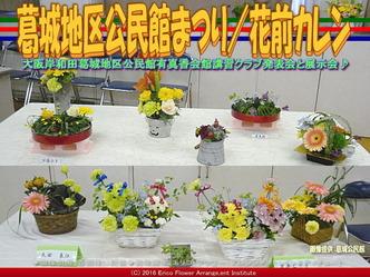 葛城地区公民館まつり(6)/花前カレン画像02