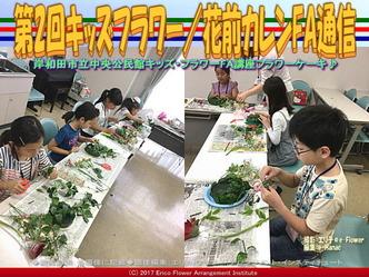 第2回キッズフラワー(3)/花前カレンFA通信画像02
