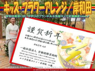キッズ・フラワーアレンジ/岸和田画像01 ▼画像クリックで640x480pxlsに拡大@エリ子花前カレン
