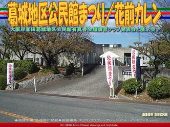 葛城地区公民館まつり/花前カレン画像01