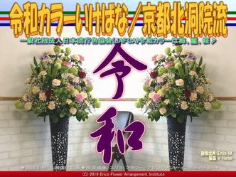 令和カラーいけばな/京都北洞院流画像01 ▼画像クリックで640x480pxlsに拡大@エリ子花前カレン