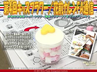 第4回キッズフラワー(6)/花前カレンFA通信画像02