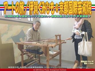 アートの旅/伊賀くみひも(18)@京都国際芸術院画像01 ▼画像クリックで640x480pxlsに拡大@エリ子花前カレン