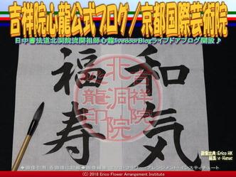 吉祥院心龍公式ブログ(6)/京都国際芸術院画像01 ▼画像クリックで640x480pxlsに拡大@エリ子花前カレン