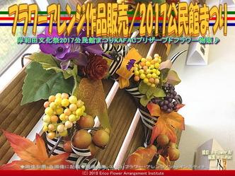 フラワーアレンジ作品販売(4)/2017公民館まつり画像01 ▼画像クリックで640x480pxlsに拡大@エリ子花前カレン