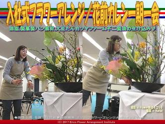 入社式フラワーアレンジ(9)/花前カレン一期一会画像03
