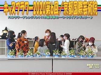 キッズフラワー2020第6回/京都国際芸術院画像01 ▼画像クリックで640x480pxlsに拡大@北洞院エリ子花前カレン