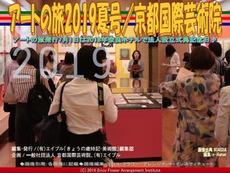 アートの旅2019夏号(3)/京都国際芸術院画像02 ▼画像クリックで640x480pxlsに拡大@エリ子花前カレン
