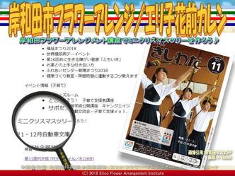 岸和田市フラワーアレンジ(2)/エリ子花前カレン画像01 ▼画像クリックで640x480pxlsに拡大@エリ子花前カレン
