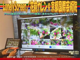 LonelyScreen(5)/花前カレン@京都国際芸術院画像02 ▼画像クリックで640x480pxlsに拡大@北洞院エリ子花前カレン