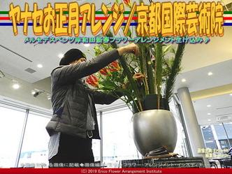 ヤナセお正月アレンジ(3)/京都国際芸術院画像02 ▼画像クリックで640x480pxlsに拡大@エリ子花前カレン