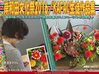 KAFAC小椋美栄子/花前カレン生徒作品集画像02