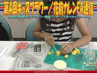 第4回キッズフラワー(2)/花前カレンFA通信画像02