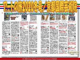 アートの旅2020冬号(2)/京都国際芸術院画像01 ▼画像クリックで640x480pxlsに拡大@北洞院エリ子花前カレン