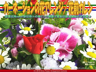 カーネーションの花アレンジ(4)/花前カレン画像01 ▼画像クリックで640x480pxlsに拡大@エリ子花前カレン