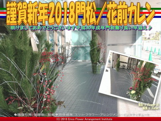 謹賀新年2018門松(3)/花前カレン画像01▼画像クリックで640x480pxlsに拡大@エリ子花前カレン