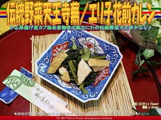 伝統野菜天王寺蕪(3)/エリ子花前カレン画像01