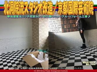 北洞院流スタジオ改造(8)/京都国際芸術院画像02 ▼画像クリックで640x480pxlsに拡大@エリ子花前カレン