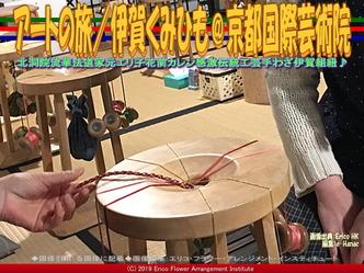 アートの旅/伊賀くみひも(26)@京都国際芸術院画像03 ▼画像クリックで640x480pxlsに拡大@エリ子花前カレン
