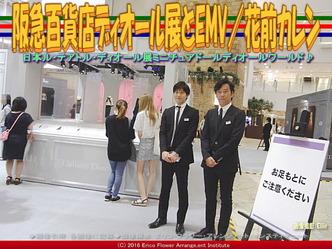 阪急百貨店ディオール展とEMV/花前カレン画像02