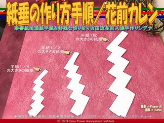 紙垂の作り方手順(4)/花前カレン画像02▼画像クリックで640x480pxlsに拡大@エリ子花前カレン