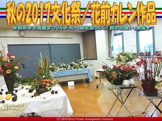 秋の2017文化祭(2)/花前カレン作品画像02▼画像クリックで640x480pxlsに拡大@エリ子花前カレン