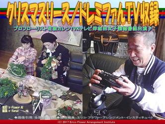クリスマスリース(5)/ドレミファんTV収録画像01 ▼画像クリックで640x480pxlsに拡大@エリ子花前カレン