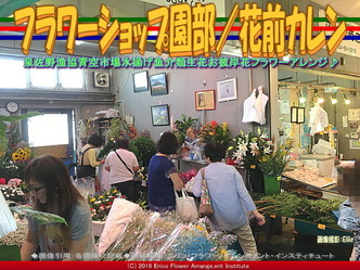 フラワーショップ園部(3)/花前カレン画像02